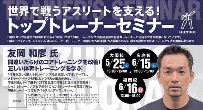 友岡トレーナーセミナー②.JPG