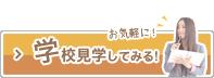 学校見学_冨永.png