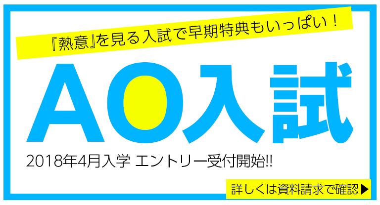 AO入試.jpg