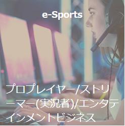 e-Sports.PNG