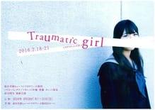 【動画】進級公演 第18期生 Traumatic Girl !! 動員人数述べ815名!