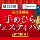 高校演劇版 てのひらフェスティバル開催!