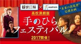 高校演劇版 手のひらフェスティバル開催!