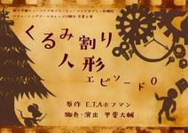 『くるみ割り人形エピソード0』パフォーミングアーツカレッジ第13期生卒業公演