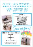 芸能プロダクション マック・ミック 模擬オーディション開催決定!!