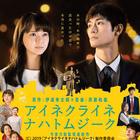 映画『アイネクライネナハトムジーク』にて学生がエキストラ出演!
