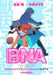 TVアニメ『BNA ビー・エヌ・エー』とのコラボ決定!!