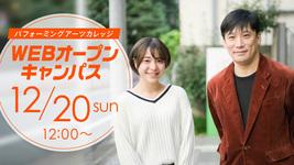 【定期開催決定!】声優・俳優 WEBオープンキャンパス!!
