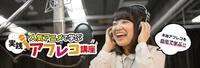 afreco_tsushin-thumb-500xauto-97950.jpg