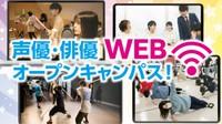 声優・俳優オープンキャンパス.jpg