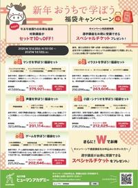 福袋キャンペーンチラシ.jpg