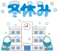 text_season_fuyuyasumi.png