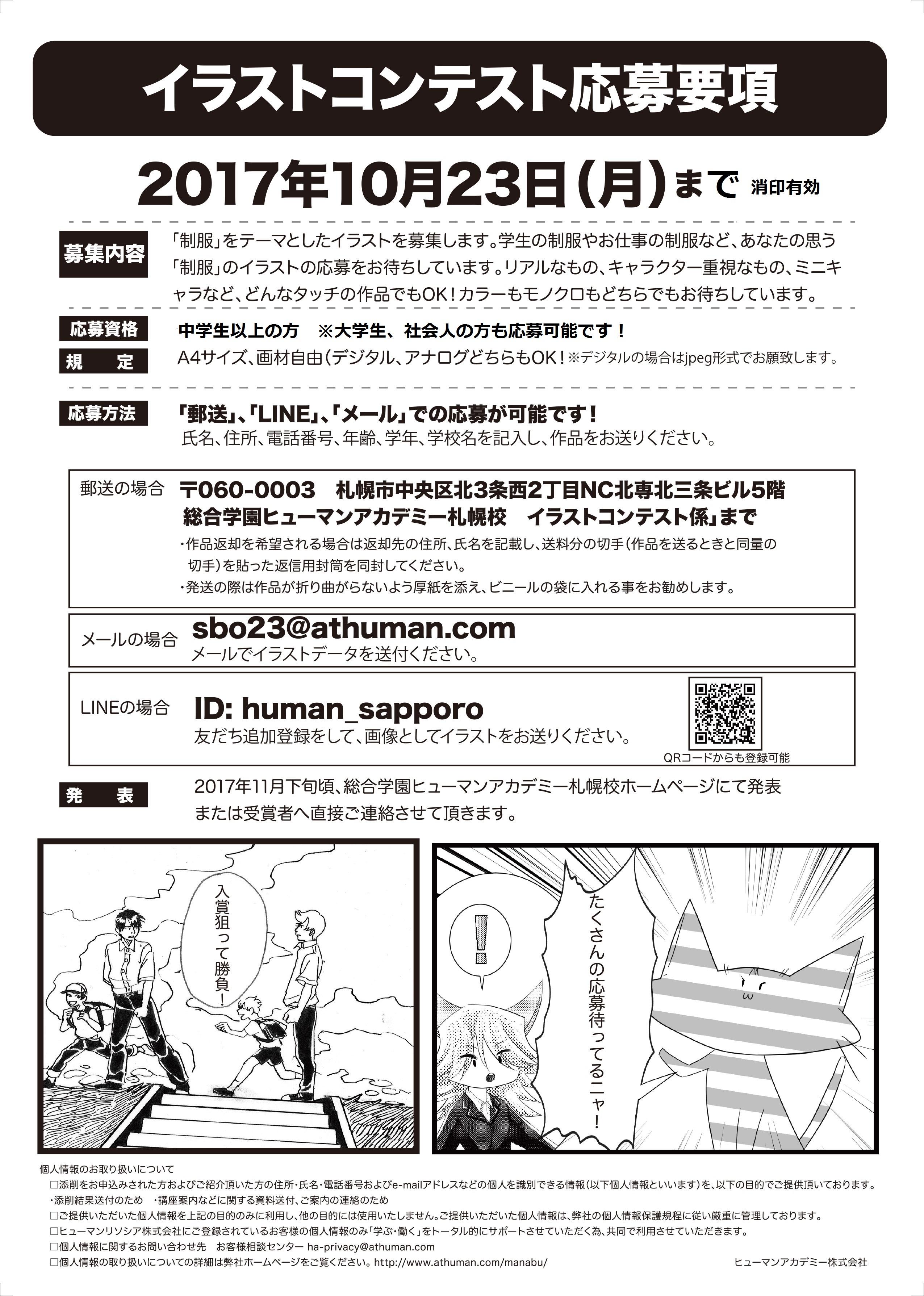 コンテスト概要 (1).jpg