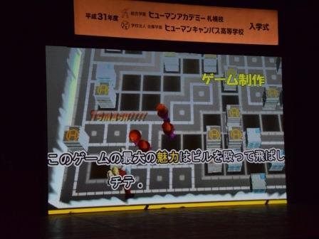 学校紹介ゲーム.jpg