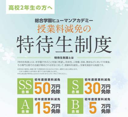 改正 181029特待生制度_表-thumb-420xauto-93527.png