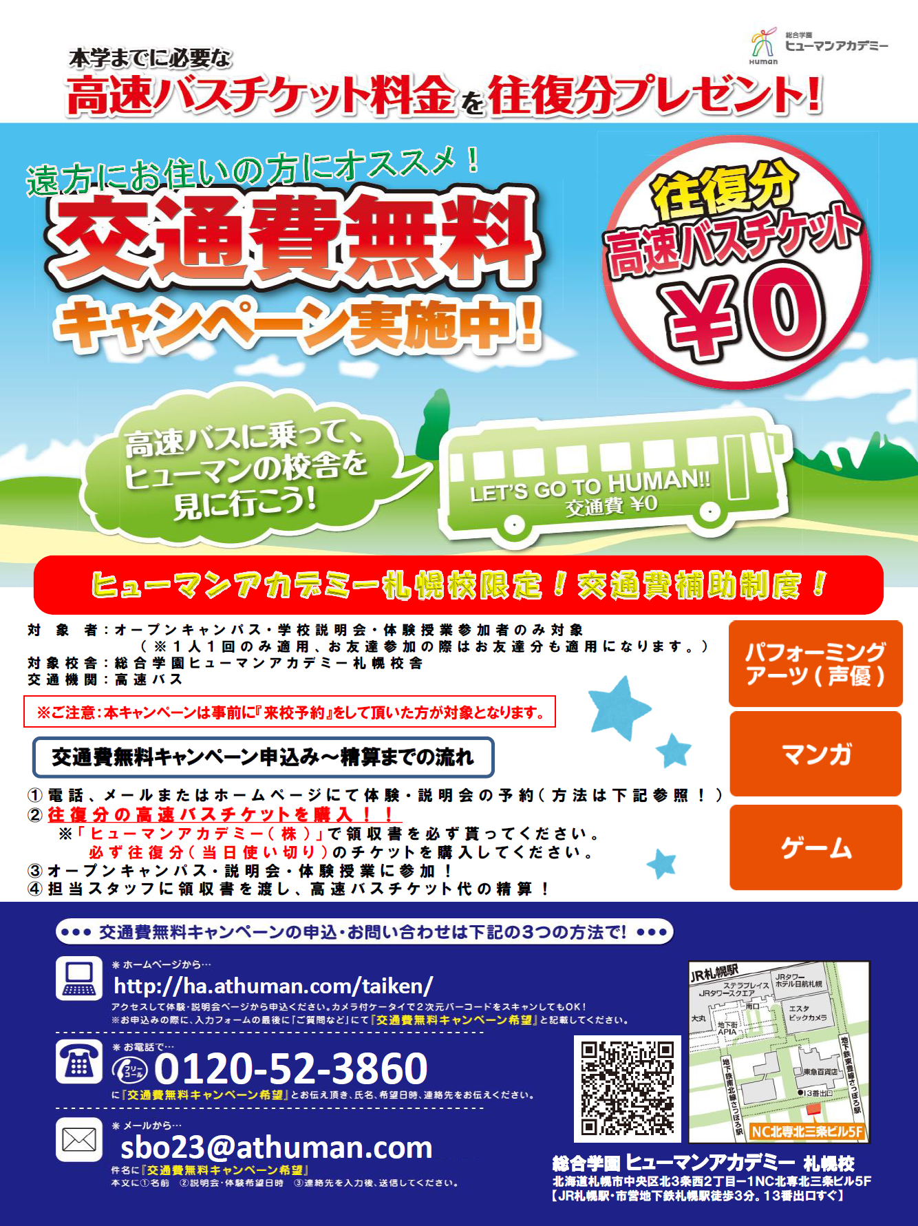札幌交通費.png
