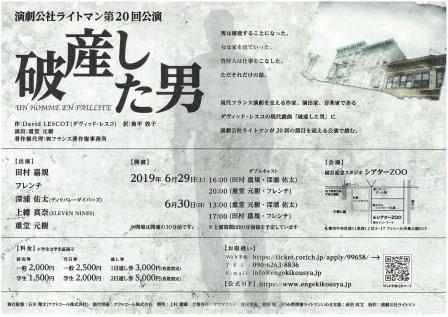 破産した男前_page-0001.jpg