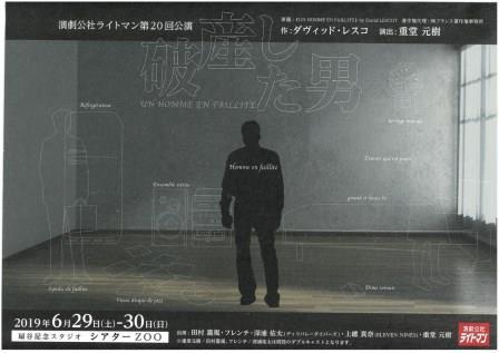 破産した男後_page-0001.jpg