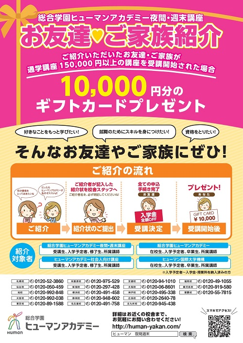 0703お友達ご紹介A4_片面_トンボなし-001 (1).jpg