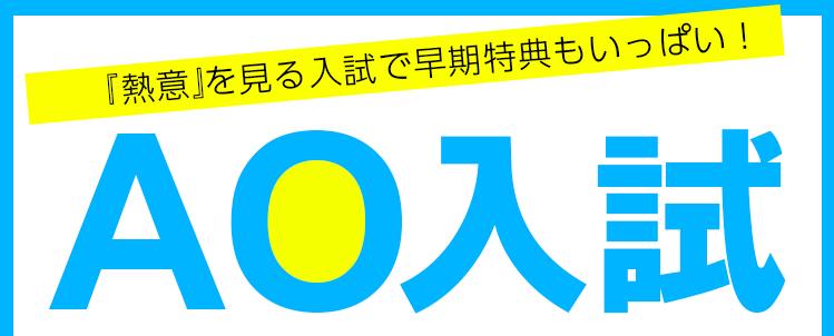 AO入試画像!!!.png
