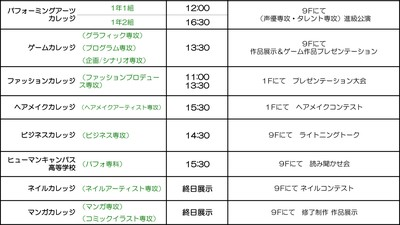 【学生用】H27地図&タイムスケジュール-1.jpg