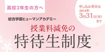 特待生制度ロゴ.png