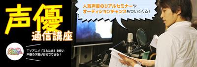 mv03_pic_vocal_tsushin.jpg