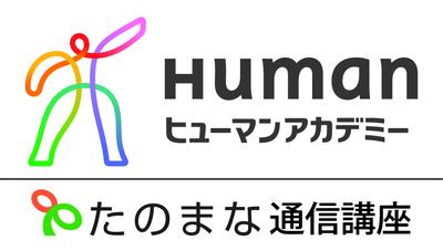 たのまなTOPロゴ.jpg