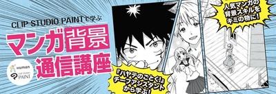 manga_haikei_tsushin.jpg