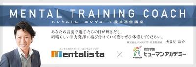 mental_training_tsushin.jpg