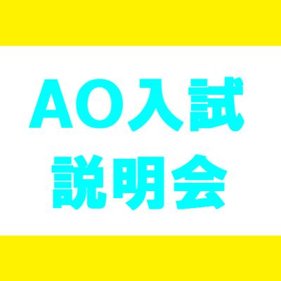 AO入試大阪-thumb-400x400-88148-thumb-400x400-88919-thumb-400x400-102366.pngのサムネイル画像