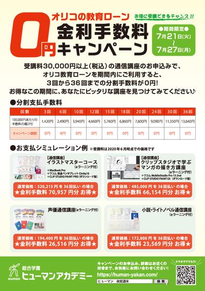 オリコの教育ローンキャンペーンチラシ_表 (1).jpg