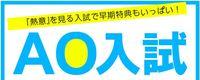 21AOキャプチャ-thumb-200xauto-115476 (1).jpg-thumb-400x160-126073.jpg