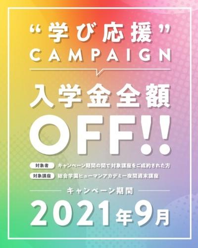 学び応援キャンペーン9月.jpg