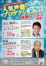 井上さん&俳協イベントチラシ.jpg