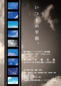 渋谷校 卒業公演チラシ 表.jpg