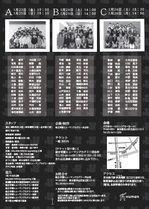 渋谷校 卒業公演チラシ 裏.jpg