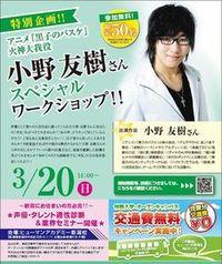 3月小野さんイベントチラシ.jpgのサムネイル画像のサムネイル画像のサムネイル画像