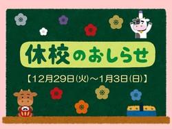 年末年始休校のお知らせ.jpg