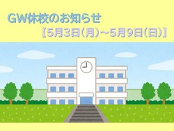 GW休校のお知らせ.jpg