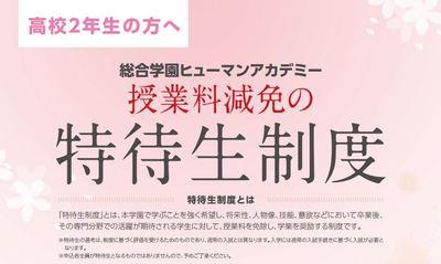 特待生.JPG