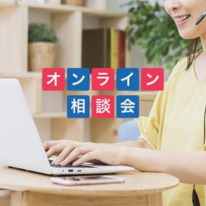 オンライン相談【静岡】.jpg