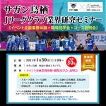 【限定30名】1/30(土)サガン鳥栖「Jリーグクラブ業界研究セミナー」開催!!