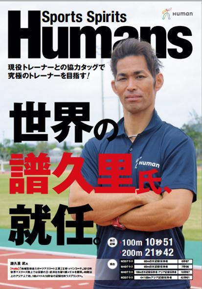 世界2位!世界の譜久里 武氏が講師に就任!