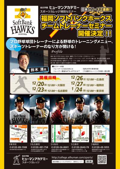 福岡ソフトバンクホークス現役トレーナーが教えるトレーナーのイロハ!