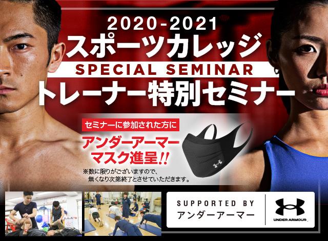 2020‐2021スポカレセミナーSupportedByアンダーアーマー