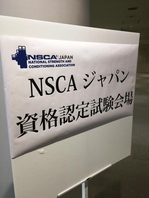 【福岡校】スポーツカレッジ2年生がNSCA-CPT受験!