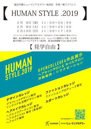 HUMANSTYLEオモテ.png