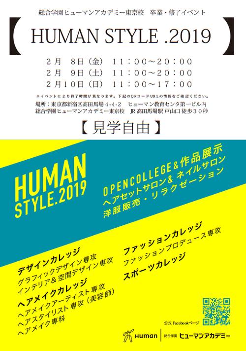 HUMANSTYLEオモテ.pngのサムネイル画像