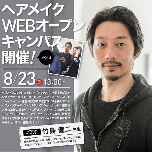 竹島先生WEBOC.jpg